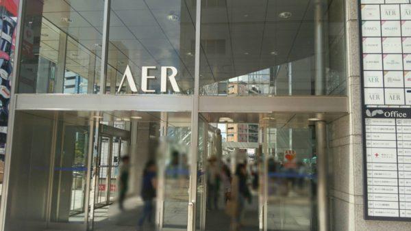 AERの入り口